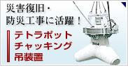 テトラポットチャッキング吊装置